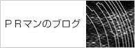 PRマンのブログ