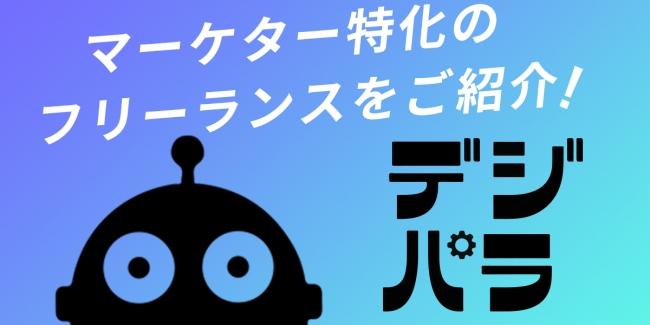 デジタルマーケティング会社が始めた、マーケター特化のフリーランス紹介事業【デジパラ】。
