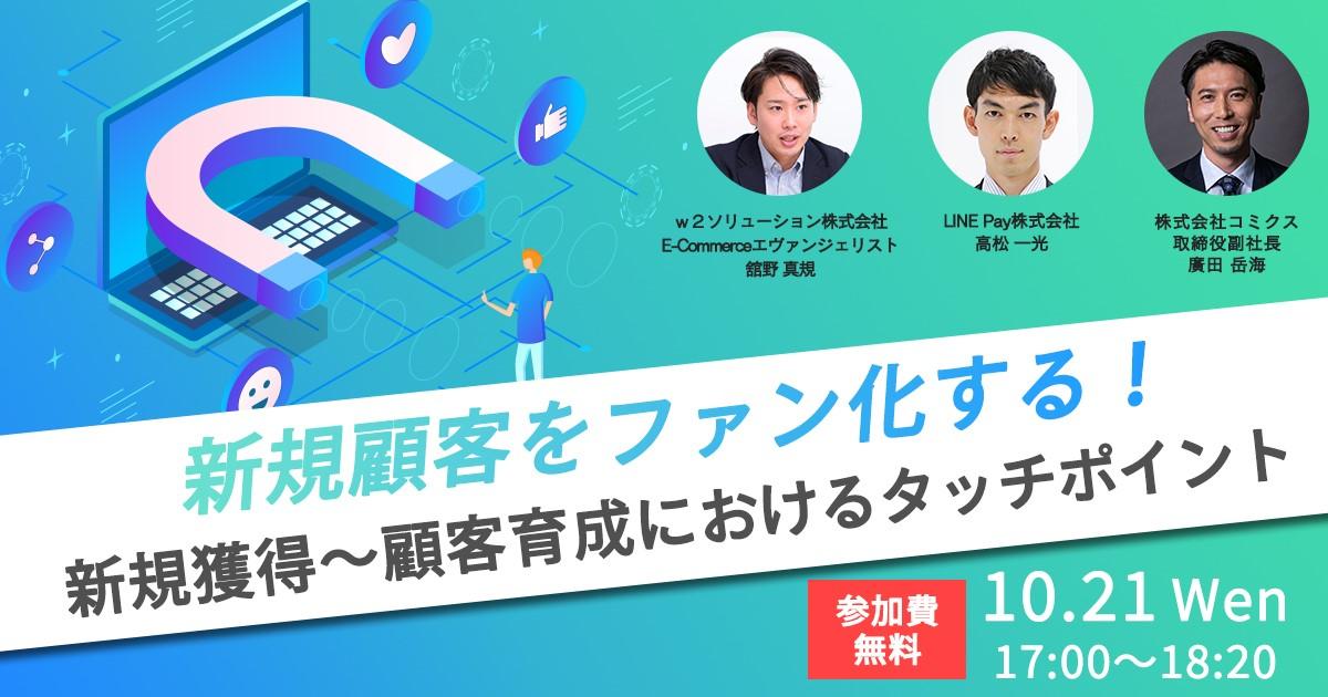 新規顧客をファン化する!新規獲得~顧客育成におけるタッチポイント