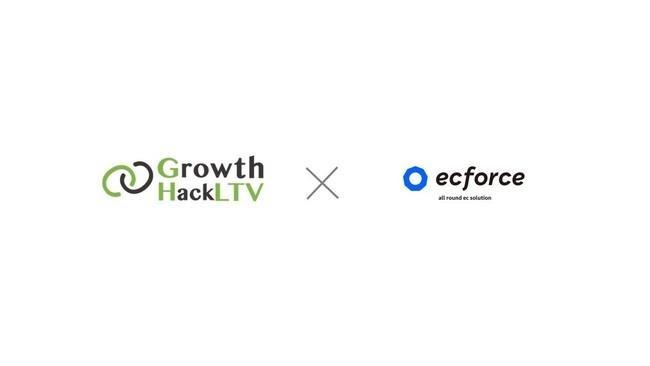 【グロースハックLTVとecforceが連携】グロースハックLTVへの顧客データ連携がスムーズに!
