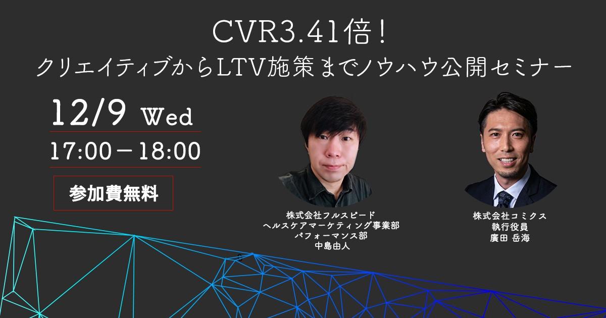 CVR3.41倍!クリエイティブからLTV施策までノウハウ公開セミナー
