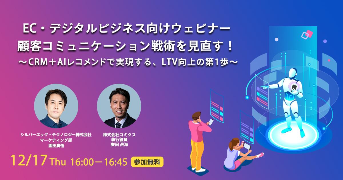 顧客コミュニケーション戦術を見直す! CRM+AIレコメンドで実現する、LTV向上の第1歩