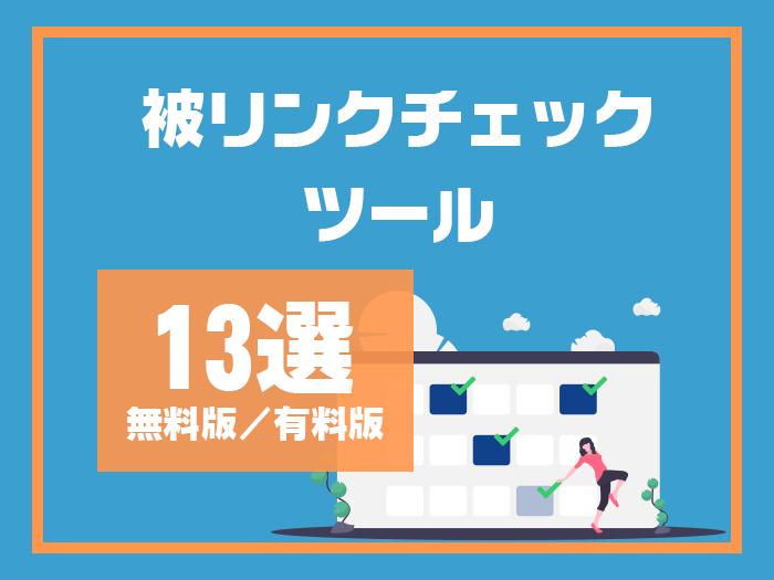 SEO対策には必須!被リンクチェックツール13選~無料版・有料版を紹介~
