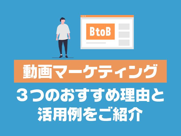 BtoBで動画マーケティングは必要?おすすめする3つの理由と活用方法を解説