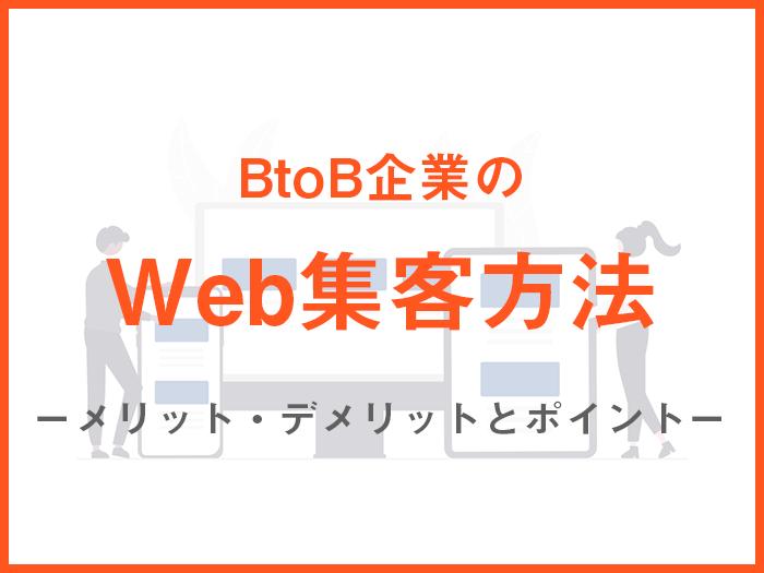 BtoB企業のWEB集客方法!それぞれのメリット・デメリットとポイントを紹介