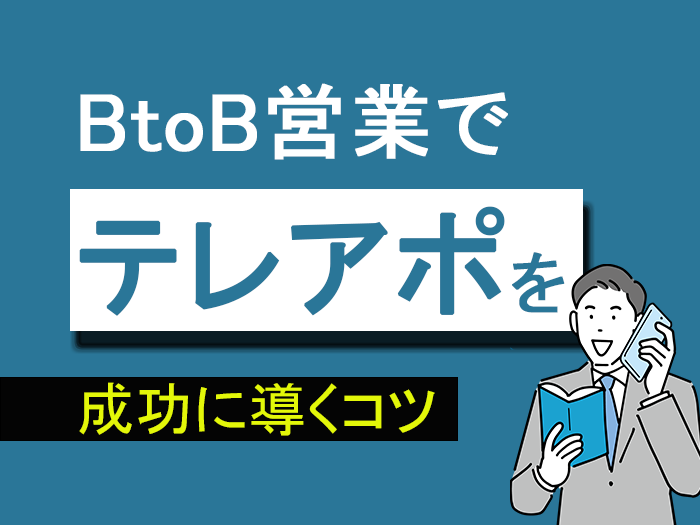 BtoB営業でテレアポを成功に導くコツ