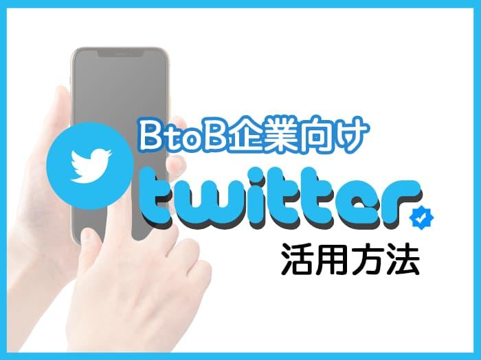 BtoB企業のTwitter活用方法!メリット・デメリットも紹介