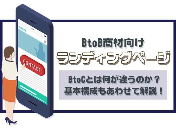 BtoB商材向けランディングページとは?BtoCとの違いや基本構成を解説